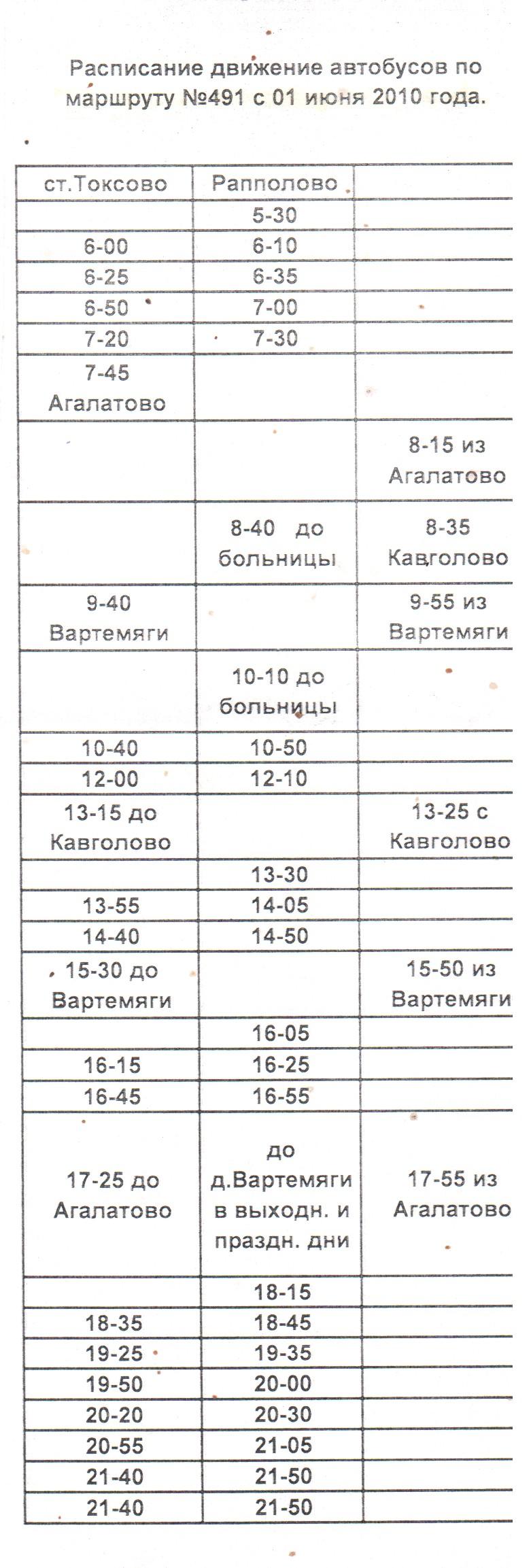 расписание_А