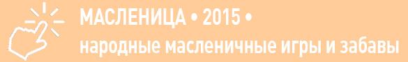 maslenica2015