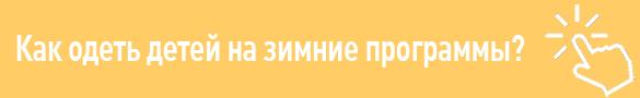 kak-odet-detei-zimoi1